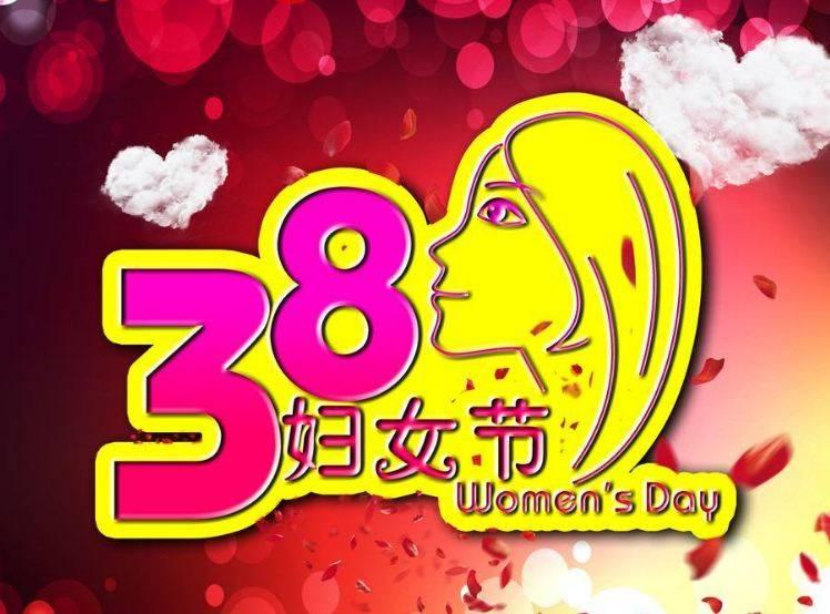 庆3月8日妇女节祝福语精选80条小笑话网