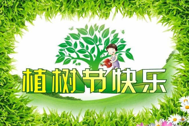 植树节关于各个国家的植树趣事儿小笑话网