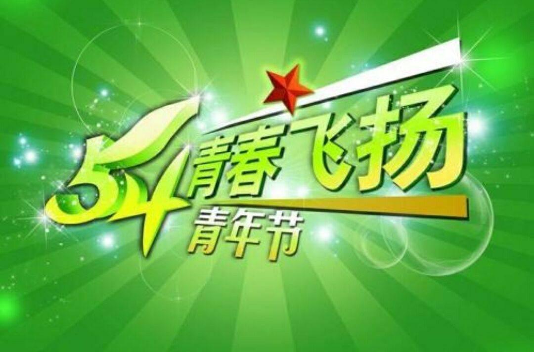 5.4青年节祝福语精选短信