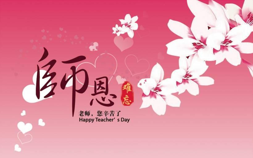 教师节的短信祝福