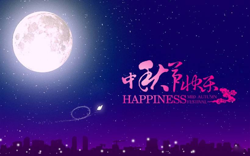 中秋节放假笑话
