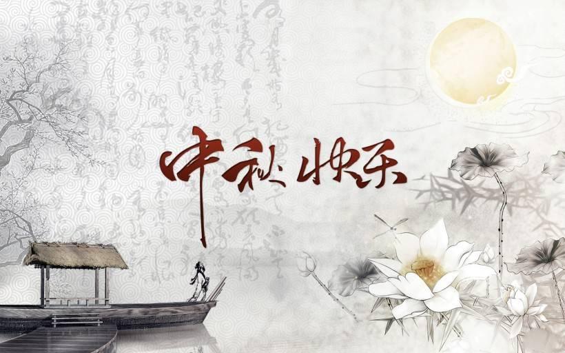 中秋节祝福短信大全