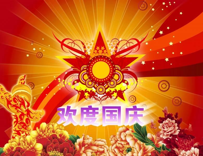 国庆节微信QQ群发短信