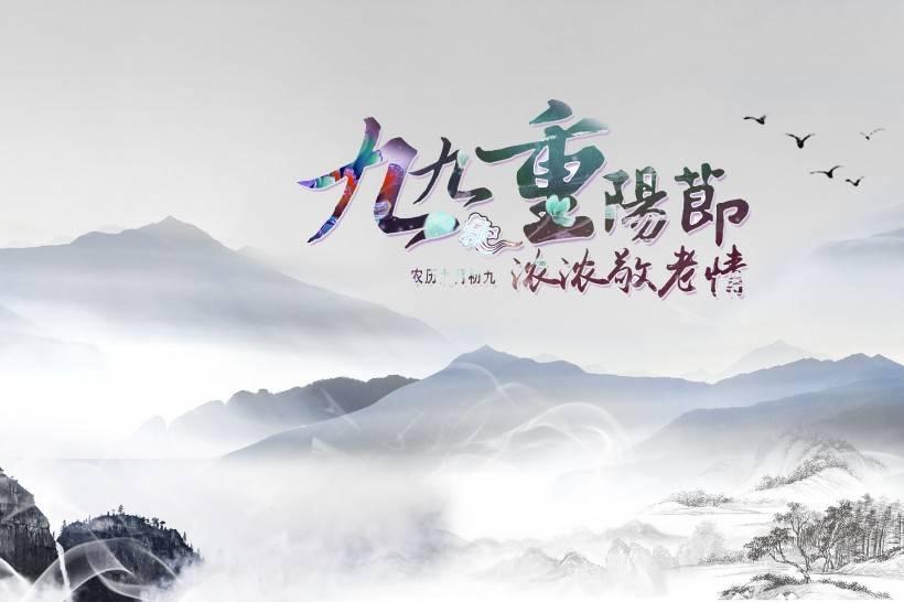 重阳节取名的艺术 重阳节的奇遇记