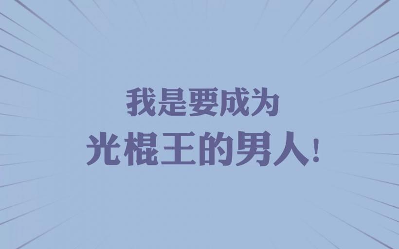 2017光棍节搞笑短信 光棍幽默短信小笑话网