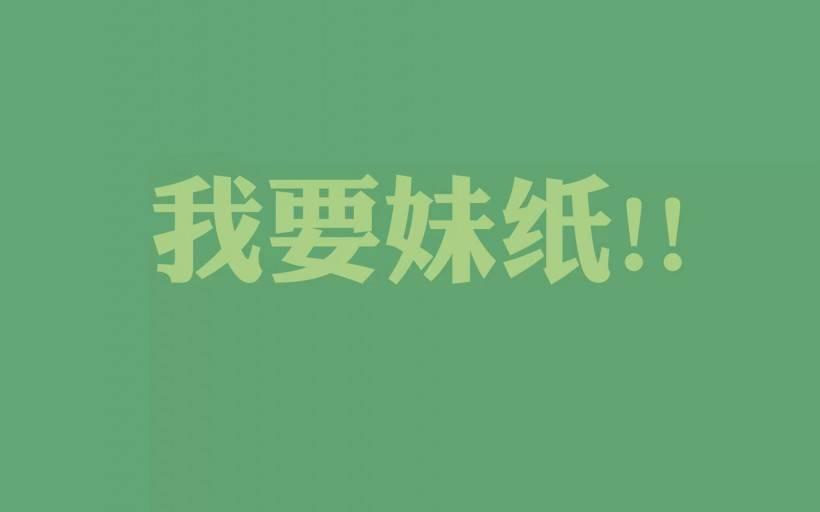 光棍节搞笑祝福语 光棍节搞笑话语小笑话网